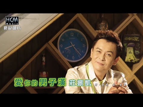 【MV首播】莊振凱 - 愛你的男子漢 (官方完整版MV) HD