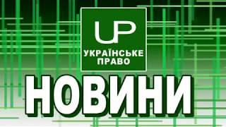 Новини дня. Українське право. Випуск від 2018-03-22