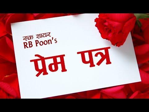 Video Prem Patra || प्रेम पत्र || RB Poon || Nepali love shayari download in MP3, 3GP, MP4, WEBM, AVI, FLV January 2017