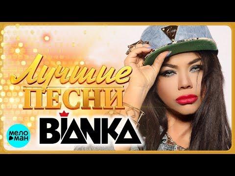БЬЯНКА - Лучшие песни 2018 / BIANKA - Best Hits in the Mix