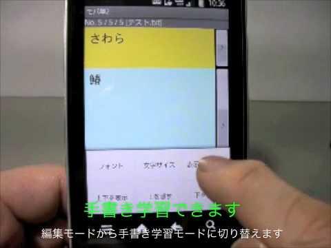 Video of mobatan2 (FlashCard,ToDo)