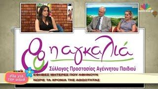 ΟΛΑ ΓΙΑ ΤΗΝ ΜΑΜΑ επεισόδιο 7/6/2016