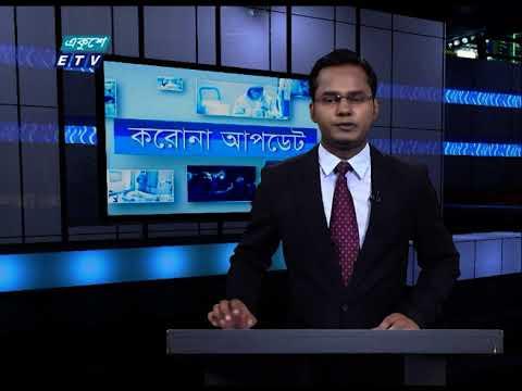 Special Bulletin Corona Virus || করোনা আপডেট || 04 PM || 29 October 2020 || ETV News