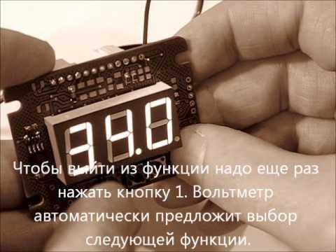 Цифровой вольтметр - схема.