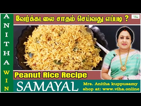 Peanut Rice, Sep23, 2018
