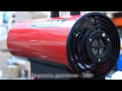 Газовые тепловые пушки Aurora GAS HEAT-15 и Aurora GAS HEAT-30