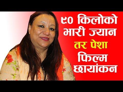(ओहो ! ९० किलोको ज्यान ।। नेपालको पहिलो महिला छायांकार, सबनम...12 min.)
