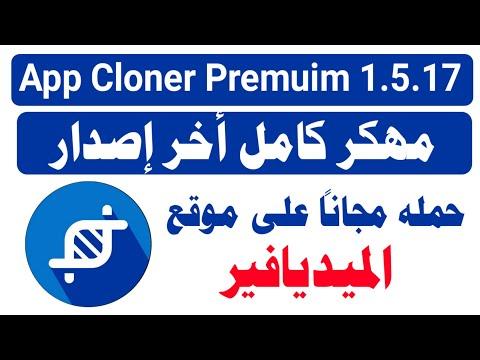 تطبيق App Cloner Premuim النسخة المهكرة  لإستنساخ التطبيقات بأخر إصدار