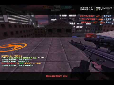CS online 用外掛 無限復活+透視+穿牆 ID:星光大道之砲槍王 2009-09-10 21:45