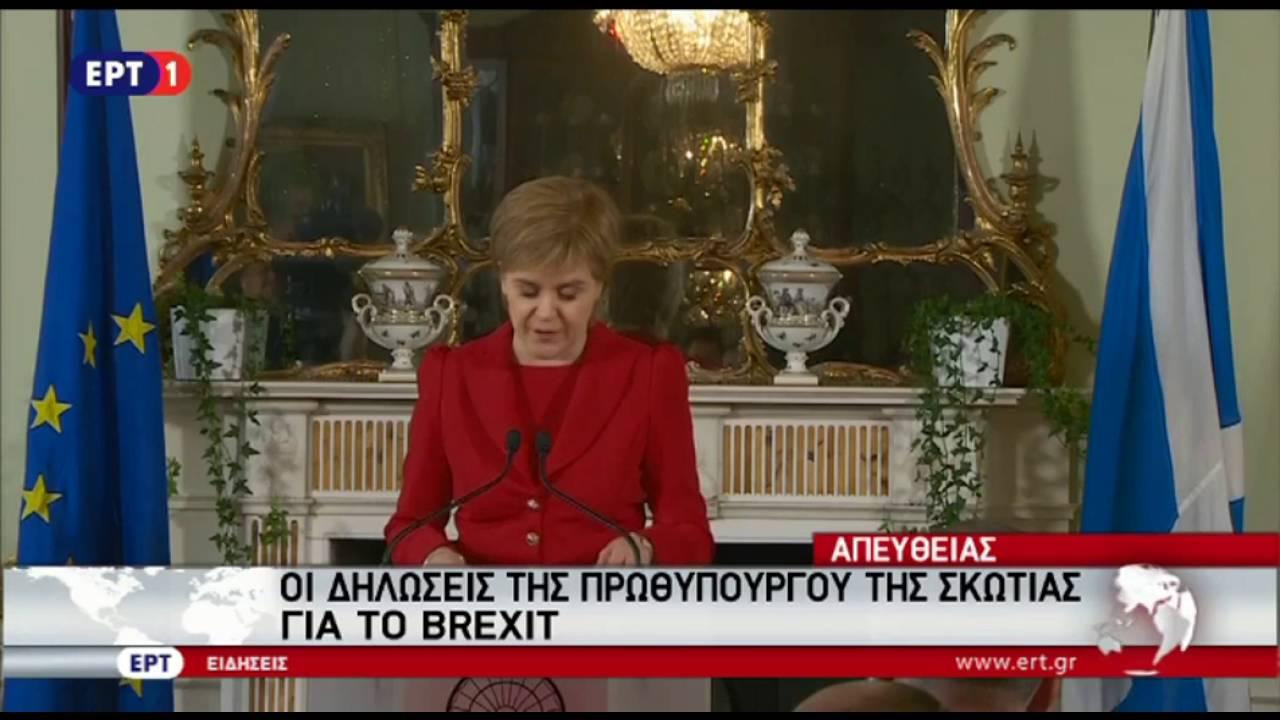 Η δήλωση της Νίκολα Στάρτζον για το Brexit