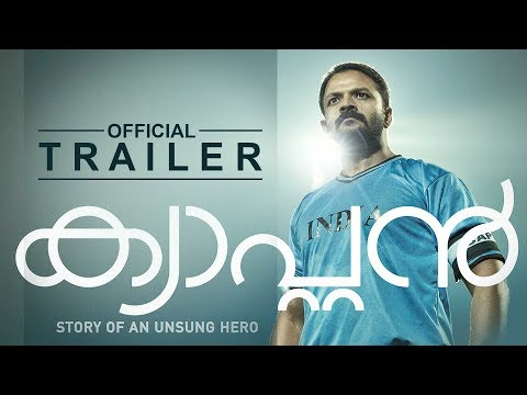 Captain Malayalam Movie Trailer Jayasurya Anu Sithara