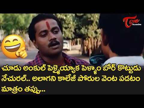 Sunil Best Comedy Scenes Back to Back | M S Narayana Hilarious Comedy Scenes | TeluguOne
