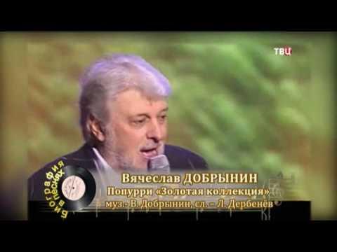 Вячеслав Добрынин. Биография в песнях. Фильм-концерт