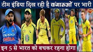 भारत-ऑस्ट्रेलिया पहला टी-20 आज.. इन 5 से निपटो और मैच को जीत जाओ