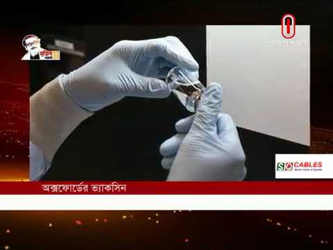 Oxford University coronavirus vaccine testing enters next stage (23-05-2020) Courtesy:Independent TV