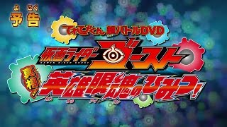 Nonton Kamen Rider Ghost  Hyper Battle Dvd  English Subs  Film Subtitle Indonesia Streaming Movie Download