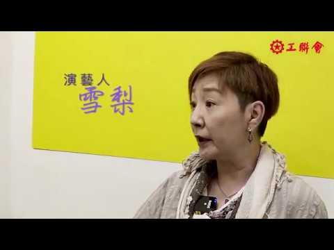 【政府抗疫援助「漏招」:自由工作者的唿唤】演艺人雪梨向你娓娓道来:十个有八个无工开!悲!