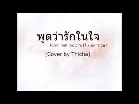 พูดว่ารักในใจ (Ost. รุ่นพี่ Secret Love) - มุก วรนิษฐ์ [Cover by Thicha]