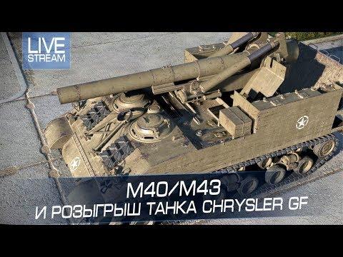 М40/М43 и Розыгрыш танка Chrysler GF