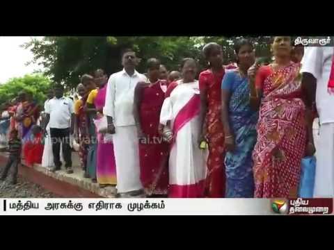 Rail-roko-by-CPI-leader-Mutharasan-and-Manitha-Neya-Makkal-Katchi-leader-Jawahirullah-at-Thiruvarur