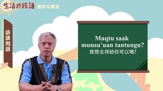 生活說族語 06巒群布農語09訪談用語