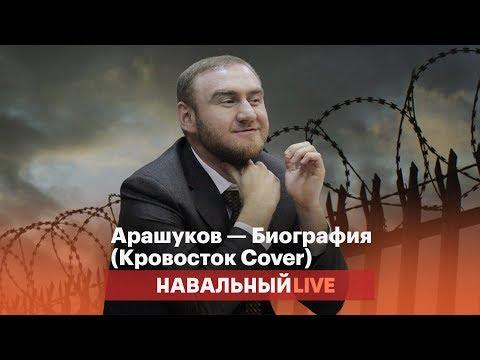 Рауф Арашуков — Биография