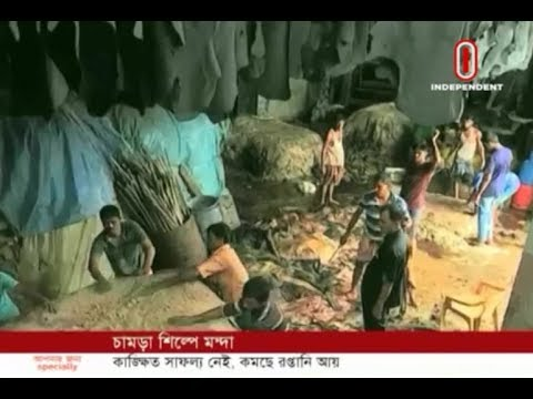 Dull leather business (21-07-2019) Courtesy: Independent TV