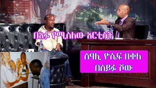 Seifu on Ebs Interview with Artist Yoseph Bekele