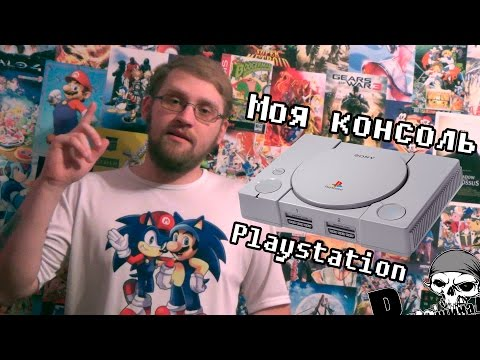 (VLOG) Моя консоль PLaystation - PIRATE'щина