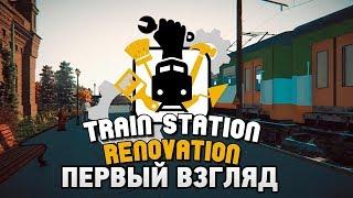 Train Station Renovation #1 Первый взгляд