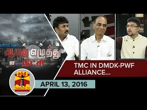 Ayutha-Ezhuthu-Neetchi--Debate-on-TMC-in-DMDK-PWF-Alliance-13-04-2016--Thanthi-TV