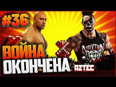WWE 2K17 ПРОХОЖДЕНИЕ КАРЬЕРЫ #36 - ВОЙНА ОКОНЧЕНА