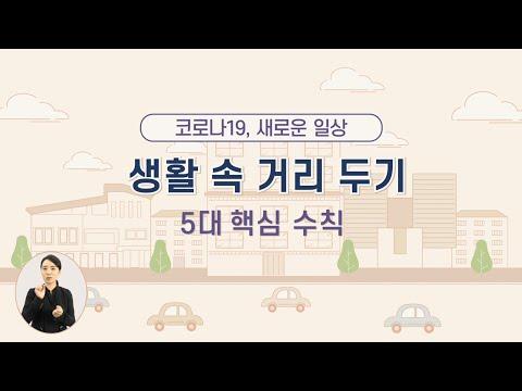 [[다운로드] 생활 속 거리 두기 5대 핵심수칙 안내 영상] 유튜브 동영상 보러가기