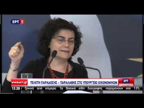 Με αιχμές η αποχαιρετιστήρια ομιλία της Ν. Βαλαβάνη στο ΥΠΟΙΚ