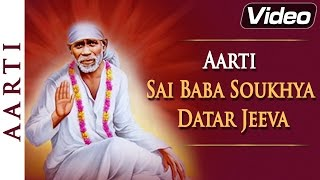 Aarti Sai Baba Saukhyadatara Jeeva - Hindi Devtional Song - Anup Jalota