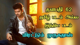 Video Actor Vijay Vijay 62 To Be Produced By A.R murugadoss | Shocking News | Vijay 62 Biggest Update download in MP3, 3GP, MP4, WEBM, AVI, FLV January 2017