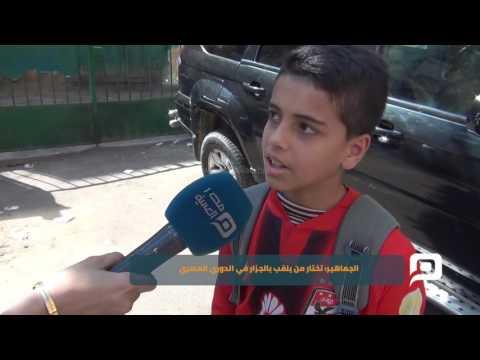 مصر العربية | الجماهير: تختار من يلقب بالجزار في الدوري المصري