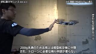 DJI、重量199gのドローン投入 飛行申請不要・空撮向け(動画あり)