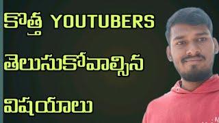 #New YouTubers Unknown Facts in Telugu #కొత్త గా యూట్యూబ్ ఛానెల్ స్టార్ట్ చేసిన ప్రతి ఒక్కరు చూడండి#
