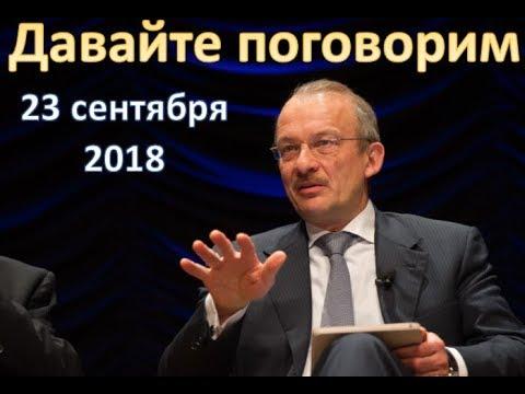 \Путин уходи\ - кричат регионы. И немного о бюджете (Давайте поговорим 23 сентября 2018) - DomaVideo.Ru