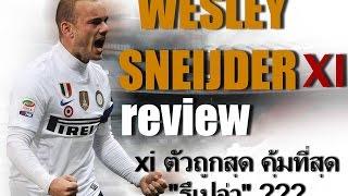 Fifa online 3 รีวิว Wesley Sneijder XI