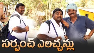 Nonton Sarpanch Elections#15 || సర్పంచ్ ఎలచ్చన్లు || Comedy || Village Cinema Film Subtitle Indonesia Streaming Movie Download
