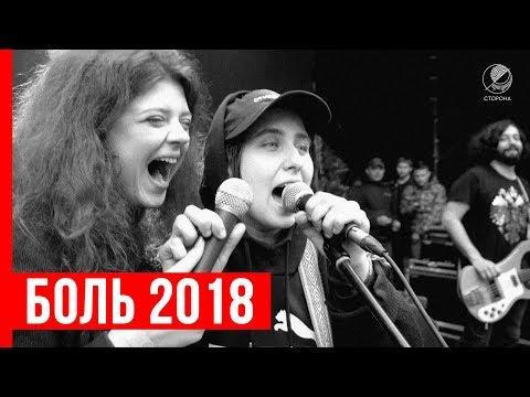 ФЕСТИВАЛЬ БОЛЬ 2018: ГРЕЧКА, МОНЕТОЧКА, ХАСКИ, TOMMY CASH, SLAVES и другие
