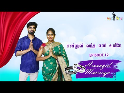 Arranged Marriage 👩‍❤️‍👨 Episode - 12 | என்னுள் வந்த என் உயிரே | Once More