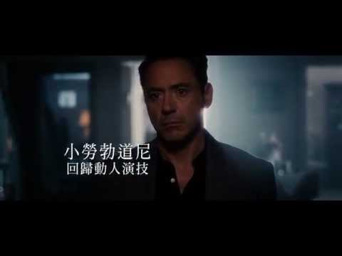 【大法官】30秒電視廣告_格局篇