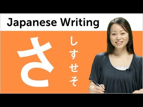 Erfahren Sie zum Lesen und Schreiben Japanisch - Kantan Kana Lektion 3