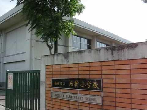西新小学校