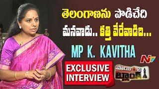 Video TRS MP Kavitha Exclusive Interview   Point Blank   NTV MP3, 3GP, MP4, WEBM, AVI, FLV Oktober 2018