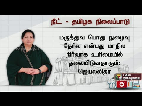 Tamil-Nadus-stand-on-medical-entrance-exam-NEET