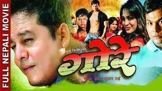 "Video ""GORE"" Full Movie || Dilip Rayamajhi, Anu Shah || New Nepali Movie 2018 MP3, 3GP, MP4, WEBM, AVI, FLV Juli 2018"